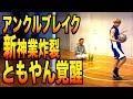 【バスケ】ともやん覚醒!アンクルブレイク&新神業炸裂!!1on1!basketball