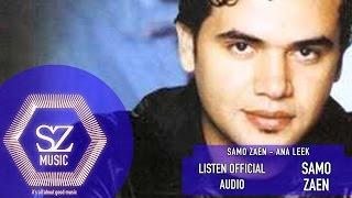 Video Samo Zaen - Ana leek / سامو زين - انا ليك download MP3, 3GP, MP4, WEBM, AVI, FLV Juli 2018