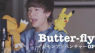 【兄弟で歌う】Butter-fly/和田光司 〜デジモンアドベンチャー tri. OP 歌ってみた〜【Butter-Fly (Digimon Adventure tri. OP)】 thumbnail