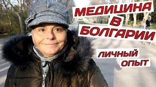 #vlog Болгария 2021. Медицина в Болгарии. Личный Опыт и Впечатления. Медицинские Центры в Варне.