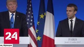 Франция готова стать основным партнером Америки в Европе(, 2017-07-16T19:04:08.000Z)