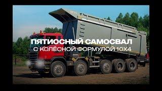 Самосвал G480 пятиосный(, 2015-09-10T07:12:20.000Z)