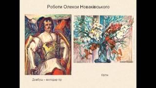 Художня культура України ХХ ст. модернізм. авангардизм