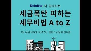 스타트업 기업이 세금 폭탄 피하는 세무비법 A to Z