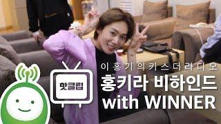 홍키라 초대석 with WINNER(위너) 비하인드(BEHIND) 영상!![이홍기의 키스더라디오]