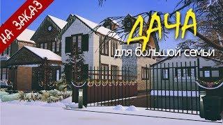 Дача для большой семьи |Строительство на заказ [The Sims 4]