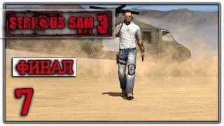 ФИНАЛЬНЫЙ БОСС ↯ Serious Sam 3: BFE Co-oP Прохождение #7