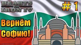 Пора выгнать турок с Балкан! Hearts of Iron 4   Прохождение за Болгарию #1