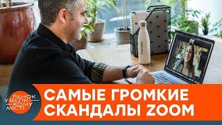 Утечка данных и хакерские атаки. Почему Zoom запрещают компании и целые страны — ICTV