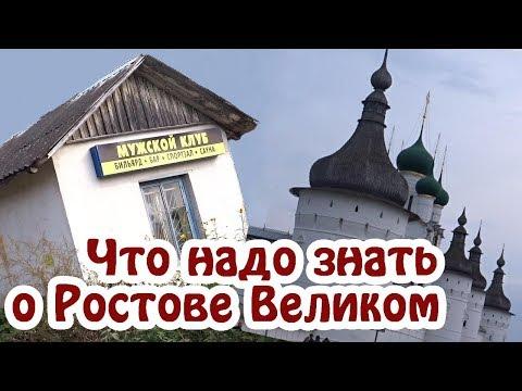 Путешествие по России. РОСТОВ ВЕЛИКИЙ- достопримечательности. Золотое кольцо России
