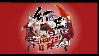 TVアニメ『あんさんぶるスターズ!』公式通販サイト 夢ノ咲学院購買部 ユニット応援セット 紅月 CM