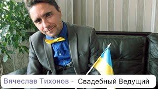 Свадебный Ведущий - Вячеслав Тихонов!