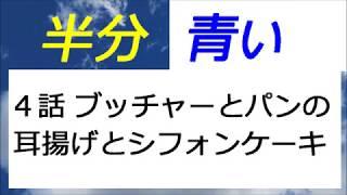 小3の鈴愛(矢崎由紗)の同級生の律(高村佳偉人)、ブッチャーこと龍...