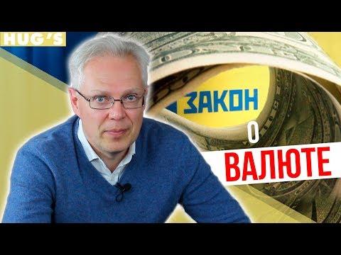 Что дает ВАМ новый Закон о валюте