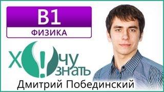B1 по Физике Демоверсия ЕГЭ 2013 Видеоурок