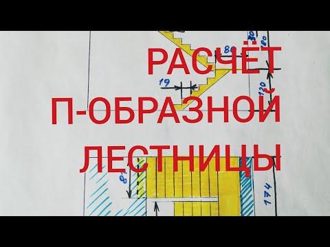 Расчёт П-Образной лестницы для Марии Метелевой.