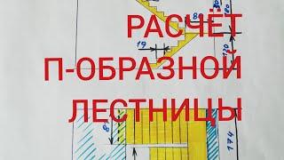 видео Калькулятор лестницы - строительные расчеты лестницы