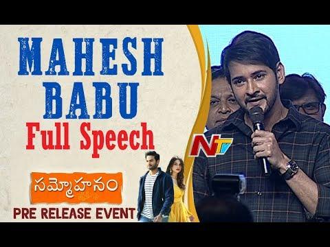 Mahesh Babu About Using His Name In Ashta Chamma Movie | Mahesh Babu Speech | Sudheer Babu | NTV