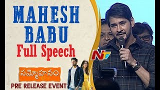 Mahesh Babu About Using His Name In Ashta Chamma Movie | Mahesh Babu Speech | Sudheer Babu | NTV