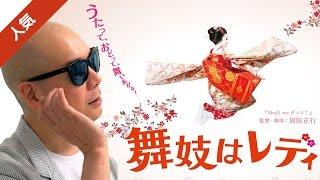 ライムスター宇多丸が、周防正行監督・脚本による映画「舞妓はレディ」...