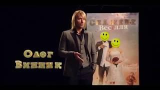 Олег Винник зіграє у повнометражній комедії «Скажене Весілля»