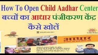 How To Open Child Aadhar Center  बच्चों का आधार पंजीकरण केंद्र कैसे खोलें
