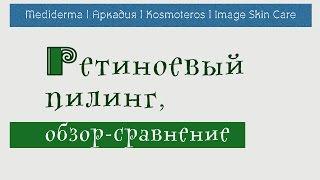 25| Желтый пилинг | 🌕 Обзор:  Mediderma,  Kosmoteros, Аркадия, Image Skin Care