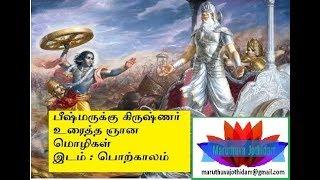 Krishnan vs Bhishmar vs Arjunan   பீஷ்மர் கிருஷ்ணர் அர்ஜுனன்   பீஷ்மருக்கு கிருஷ்ணன் வழங்கிய வரம்