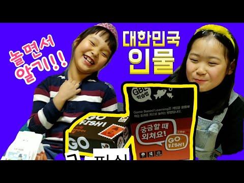 고피쉬 사회-대한민국의 인물