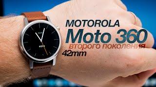 Обзор Motorola Moto 360 (42mm) второго поколения