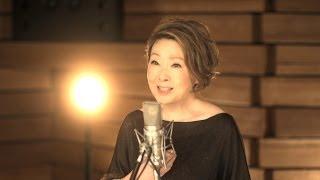 由紀さおり - ニューシングル「わたしのうた」 映画「くじけないで」(1...