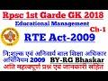 RPSC 1st Garde GK:- RTE Act-2009 / Educational Management/ अति महत्वपूर्ण प्रश्न शामिल।👍👍👍☑️