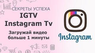 IGTV новая функция instagram tv | Как загрузить видео больше минуты? Что такое Igtv?