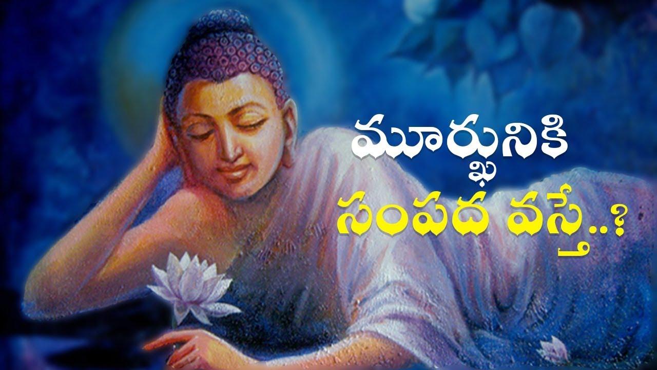 మూర్ఖునికి సంపద వస్తే..? | Buddha Motivational inspirational story  Telugu (2019)