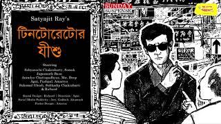 Tintorettor Jishu | Satyajit Ray | Sunday Suspense | Mirchi Bangla