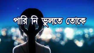 Parini Bhulte Tokey, Bengali Audio Sayings -charu diary