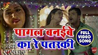 Pagal Banaibe Kare Patarki Khesari Lal,Kajal raghwani,New Bhojpuri song 2018