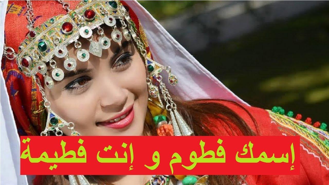 Download إسمك فطوم و إنت فطيمة YouTube Esmek Fattoum wenti ftima