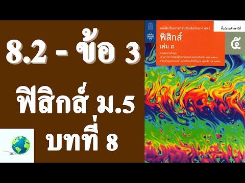เฉลยแบบฝึกหัด 8.2 ข้อ 3   ฟิสิกส์ ม.5 บทที่ 8 การเคลื่อนที่แบบฮาร์มอนิกอย่างง่าย   โดย สุนทร พิมเสน