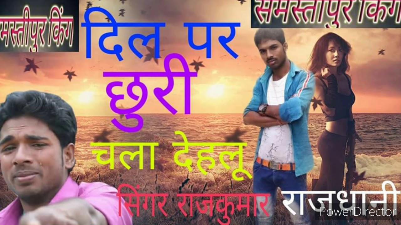 Dard bhari song Dil per Chhori chala de aloo singer Rajkumar दिल पर छुरी चला देहलू सिंगार  राजकुमार