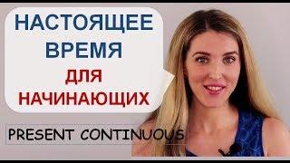 Английский для Начинающих На Каждый День: Учим Present Continuous