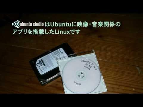 Install Ubuntu Studio1604 Ubuntuスタジオ1604のインストール