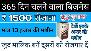 No competition business idea, business idea in hindi, homebased business, best profitable business