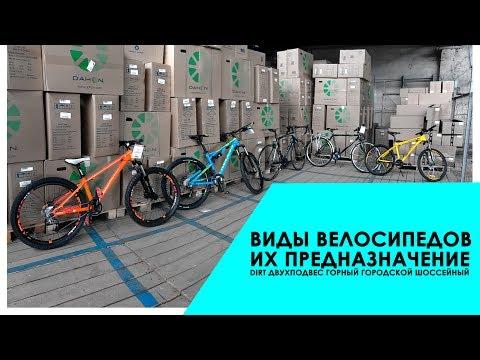 Виды / Типы велосипедов. Их предназначение. Dirt   Двухподвес   Горный   Городской   Шоссейный