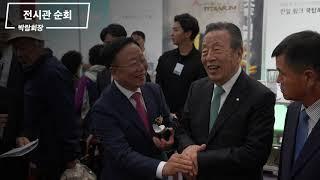 GTI 국제무역박람회 성과보고회영상(최종)