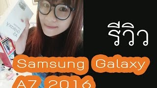 StepGeek SS3 review SAMSUNG Galaxy A7 2016 ดีไหม
