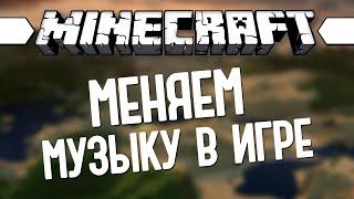 МЕНЯЕМ МУЗЫКУ В ИГРЕ (Minecraft Моды 161)