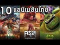 10แอนิเมชันไทย ที่ควรดู!!