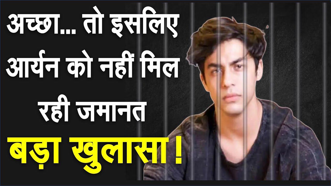 आर्यन खान जमानत पर रोक जेल में काटने होंगे और 6 दिन, कोर्ट 20 अक्टूबर को देगी अपनी निर्णय