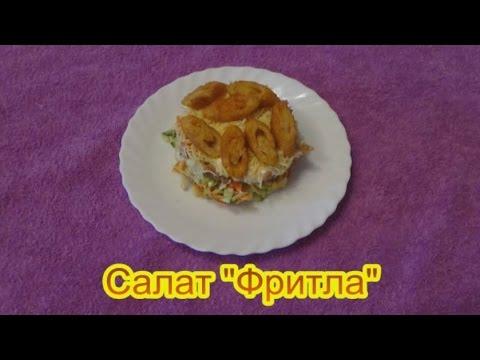 Salat Fritla Vkusnye Prazdnichnye Salaty Na Den Rozhdeniya